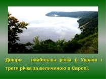 Дніпро – найбільша річка в Україні і третя річка за величиною в Європі.