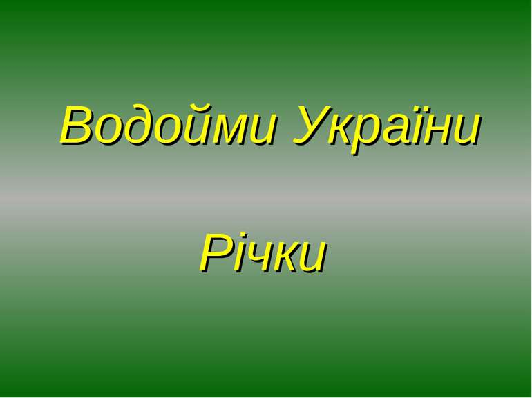 Водойми України Річки