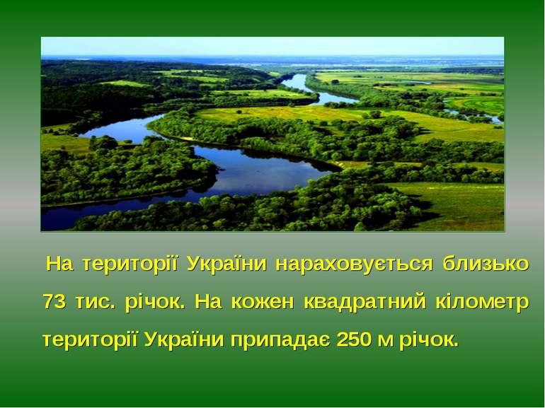 На території України нараховується близько 73 тис. річок. На кожен квадратний...