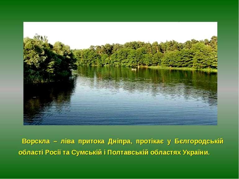 Ворскла – ліва притока Дніпра, протікає у Бєлгородській області Росії та Сумс...