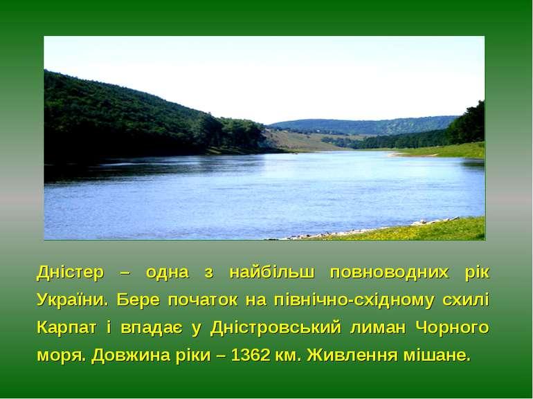 Дністер – одна з найбільш повноводних рік України. Бере початок на північно-с...
