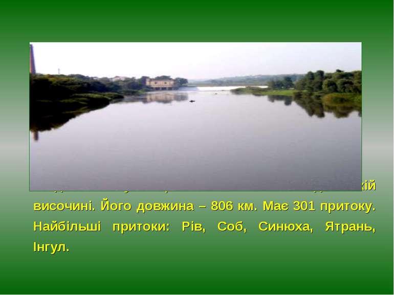 Південний Буг бере початок на Подільській височині. Його довжина – 806 км. Ма...