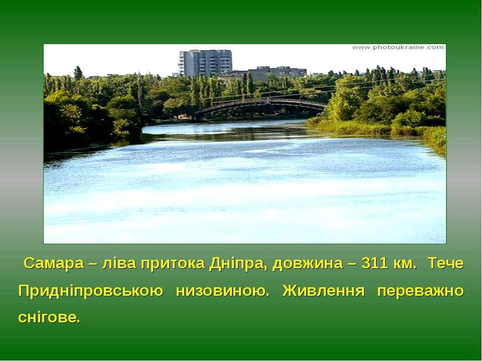 Самара – ліва притока Дніпра, довжина – 311 км. Тече Придніпровською низовино...