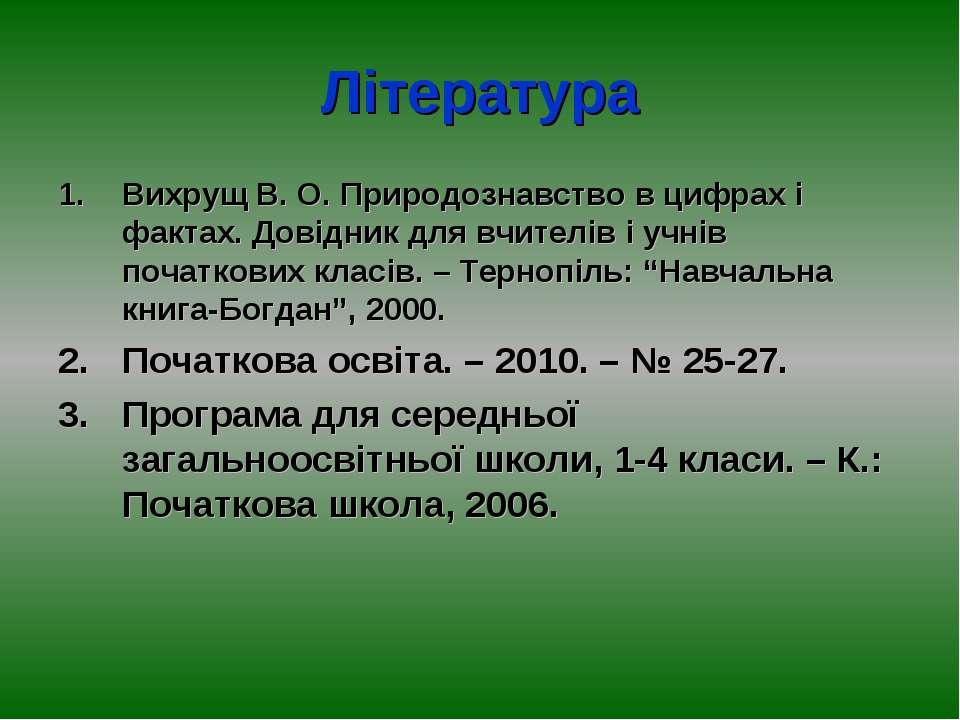 Література Вихрущ В. О. Природознавство в цифрах і фактах. Довідник для вчите...