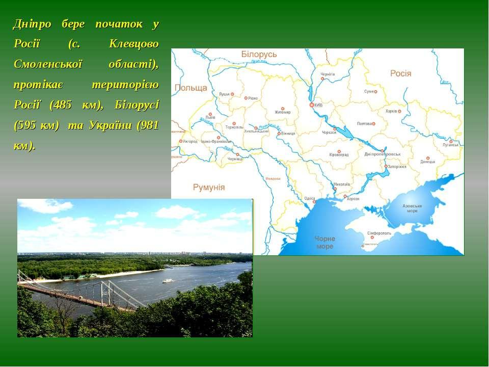 Дніпро бере початок у Росії (с. Клевцово Смоленської області), протікає терит...