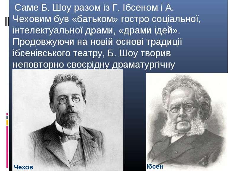 Саме Б. Шоу разом із Г. Ібсеном і А. Чеховим був «батьком» гостро соціальної,...