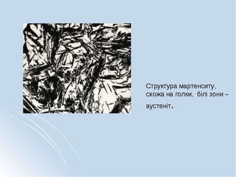 Структура мартенситу, схожа на голки, білі зони – аустеніт.