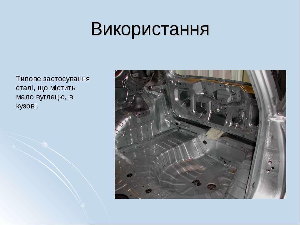 Використання Типове застосування сталі, що містить мало вуглецю, в кузові.
