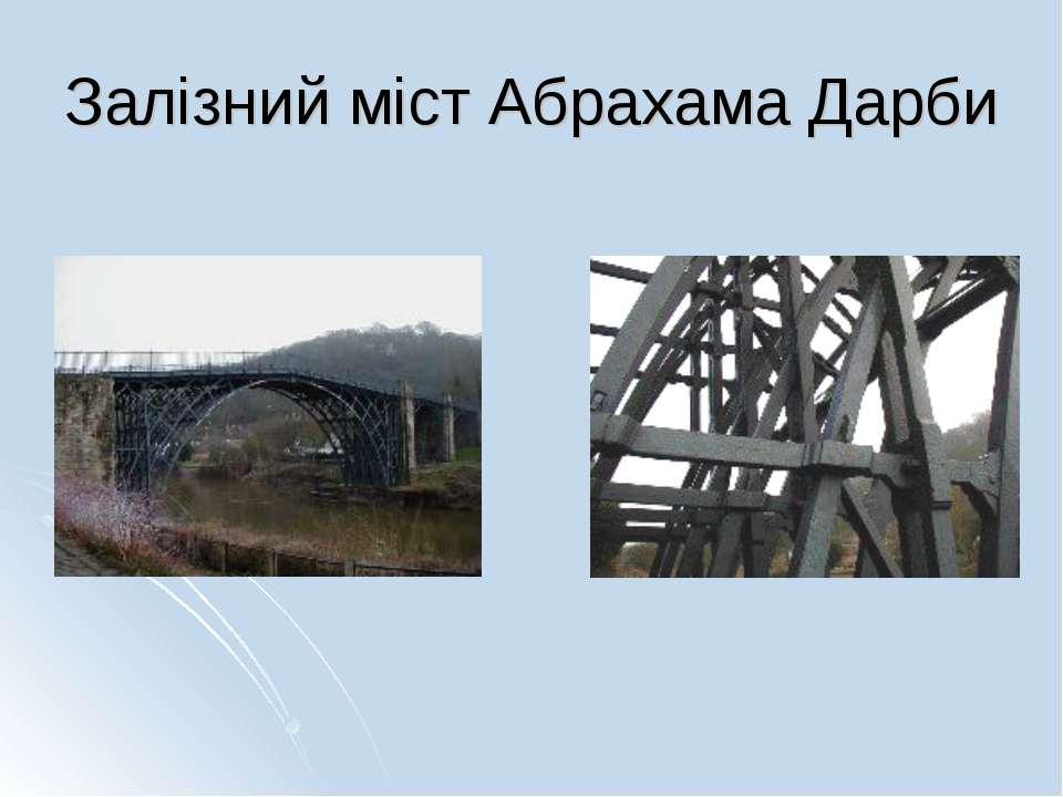 Залізний міст Абрахама Дарби