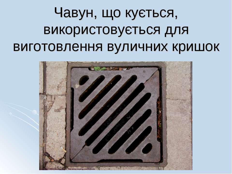 Чавун, що кується, використовується для виготовлення вуличних кришок