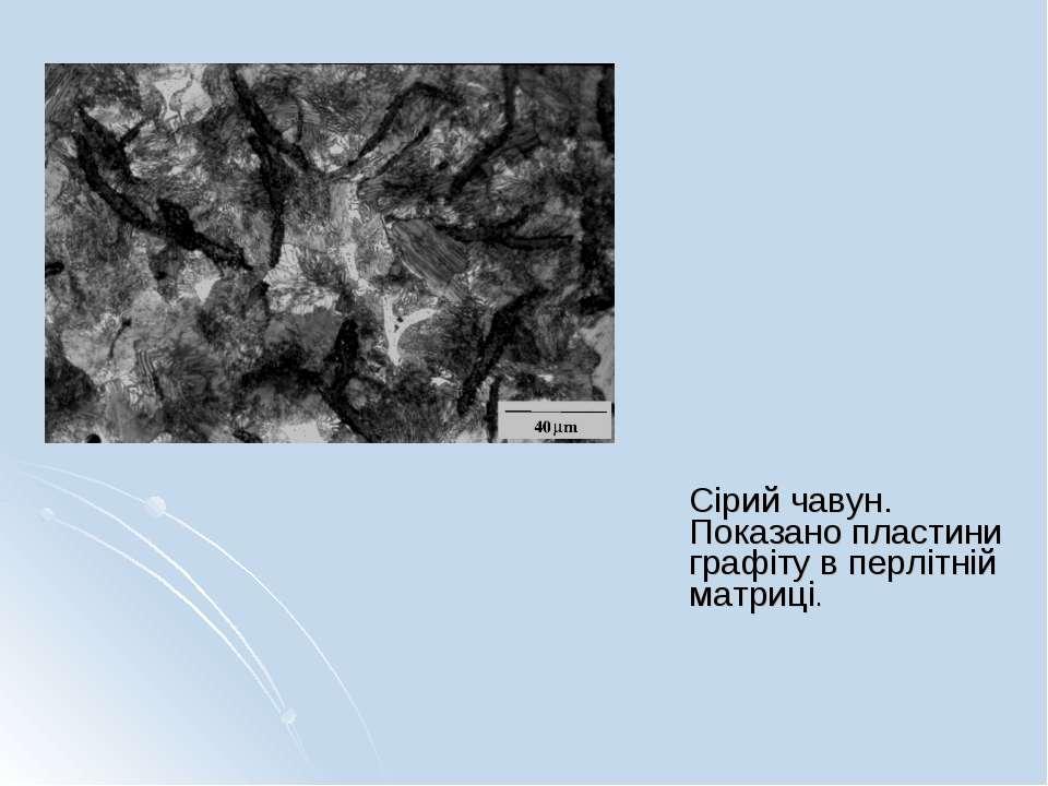 Сірий чавун. Показано пластини графіту в перлітній матриці.