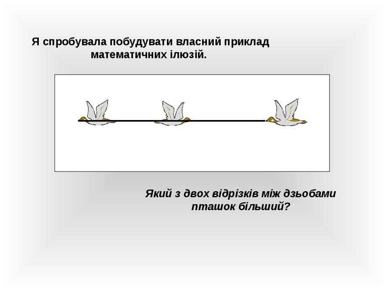 Я спробувала побудувати власний приклад математичних ілюзій. Який з двох відр...