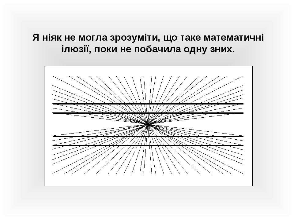 Я ніяк не могла зрозуміти, що таке математичні ілюзії, поки не побачила одну ...