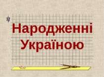 Народженні Україною
