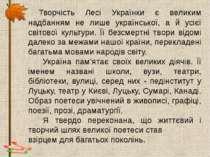 Творчість Лесі Українки є великим надбанням не лише української, а й усієї св...