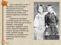 Леся та Михайло (в сім'ї їх називали спільним ім'ям — Мишелося) вчилися у при...