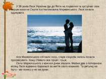 У 26 років Леся Українка їде до Ялти на лікування та зустрічає своє перше кох...