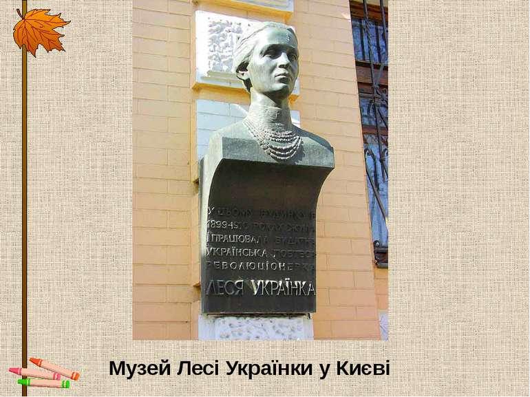 Музей Лесі Українки у Києві