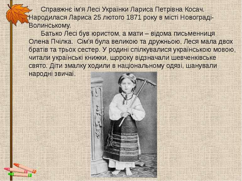 Справжнє ім'я Лесі Українки Лариса Петрівна Косач. Народилася Лариса 25 лютог...
