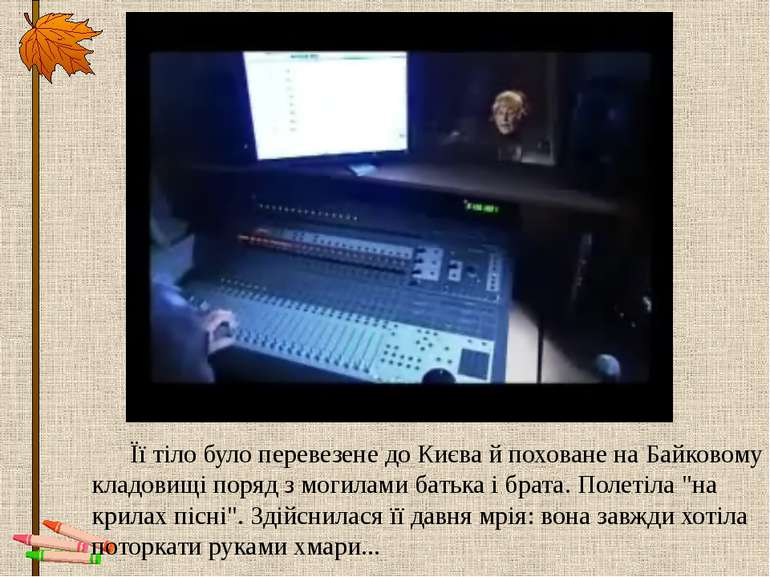 Її тіло було перевезене до Києва й поховане на Байковому кладовищі поряд з мо...