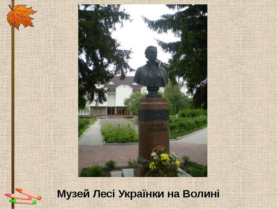 Музей Лесі Українки на Волині
