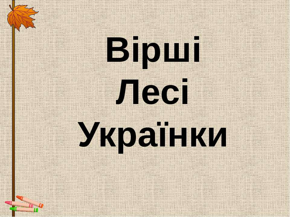 Вірші Лесі Українки
