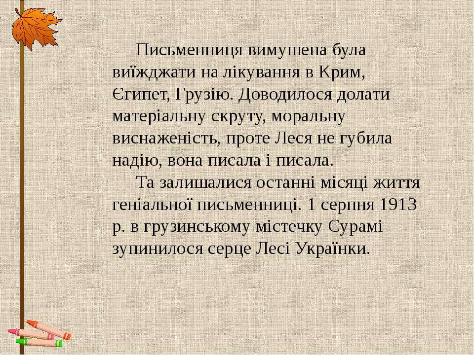 Письменниця вимушена була виїжджати на лікування в Крим, Єгипет, Грузію. Дово...