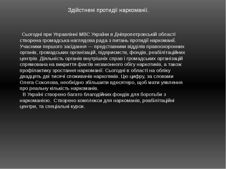 Сьогодні приУправлінні МВСУкраїни вДніпропетровській області створена гром...