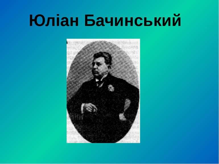 Юліан Бачинський
