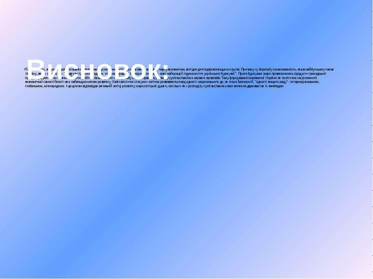 """Таким чином, згідно """"Україні irredenta"""", прагнення до незалежності - це прагн..."""