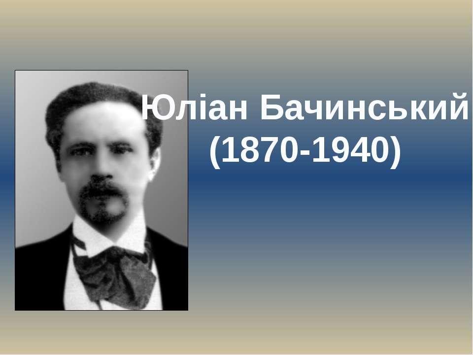 Юліан Бачинський (1870-1940)