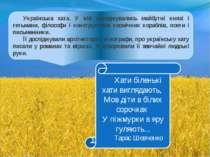 Українська хата. У ній народжувались майбутні князі і гетьмани, філософи і ко...