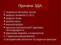Причини ЗДА: 2. Зниження абсорбції заліза: дефіцит вітамінів (С, В₁₂); дефіци...