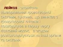 ЛЕЙКОЗ - злоякісне захворювання кровотворної системи, пухлина, що виникає з к...