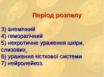 Період розпалу 3) анемічний 4) геморагічний 5) некротичне ураження шкіри, сли...