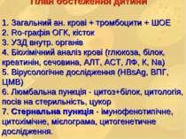 План обстеження дитини 1. Загальний ан. крові + тромбоцити + ШОЕ 2. Rо-графія...