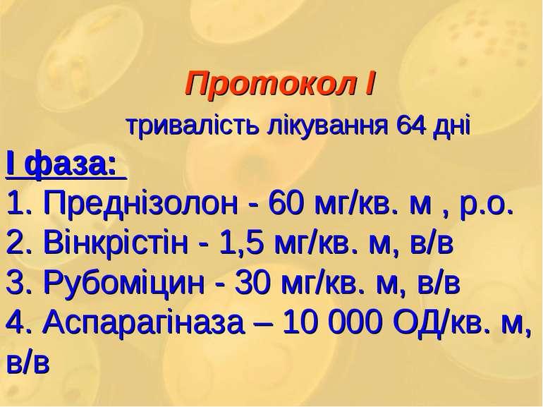 Протокол І тривалість лікування 64 дні І фаза: 1. Преднізолон - 60 мг/кв. м ,...