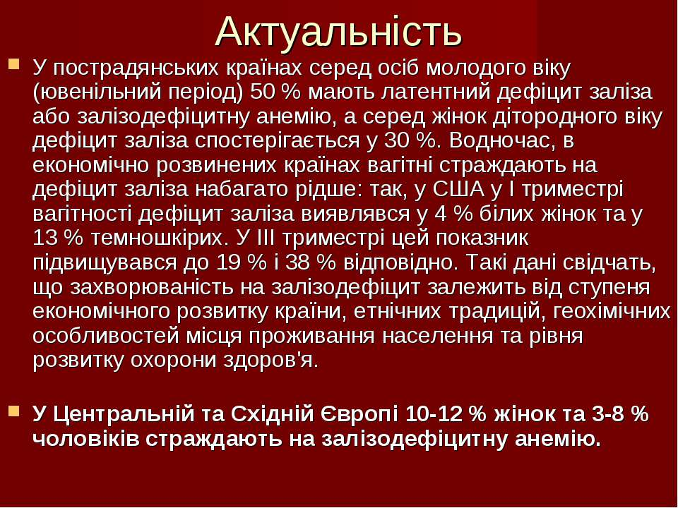 Актуальність У пострадянських країнах серед осіб молодого віку (ювенільний пе...