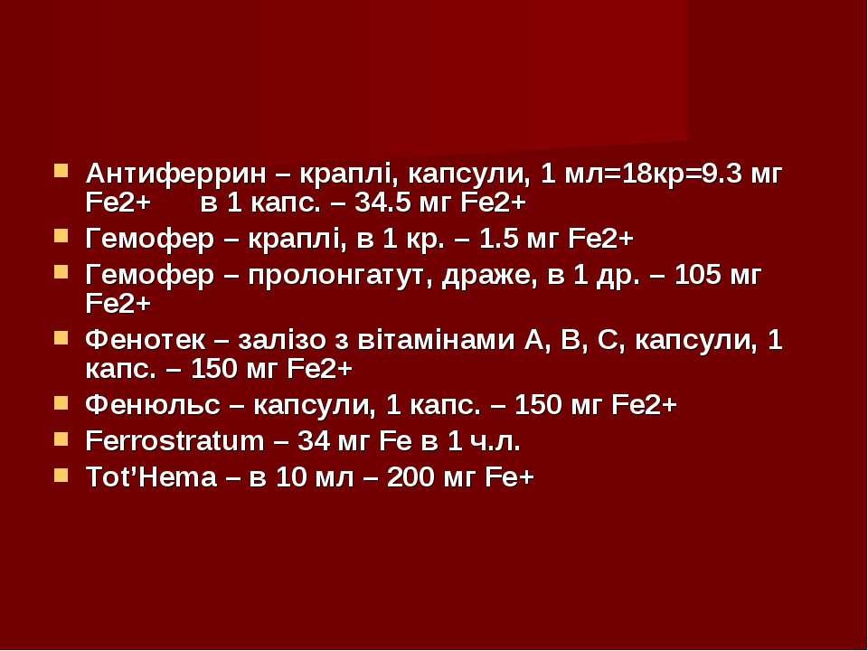 Антиферрин – краплі, капсули, 1мл=18кр=9.3мг Fe2+ в 1 капс. – 34.5мг Fe2+ ...