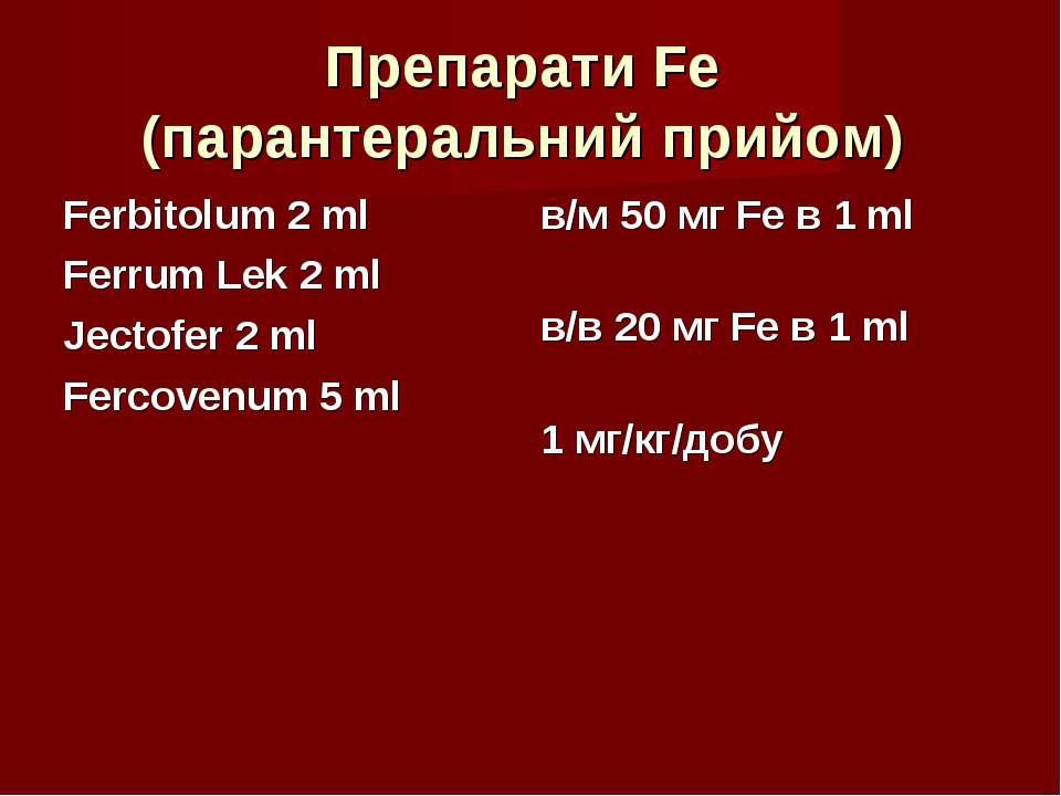 Препарати Fe (парантеральний прийом) Ferbitolum 2ml в/м 50мг Fe в 1ml в/в ...