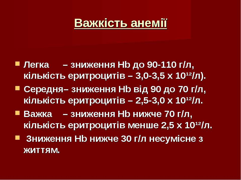 Важкість анемії Легка – зниження Hb до 90-110г/л, кількість еритроцитів – 3,...