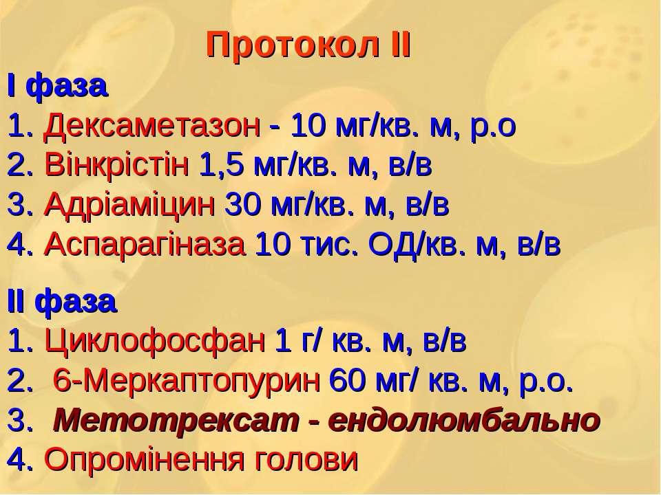 Протокол ІІ І фаза 1. Дексаметазон - 10 мг/кв. м, р.о 2. Вінкрістін 1,5 мг/кв...