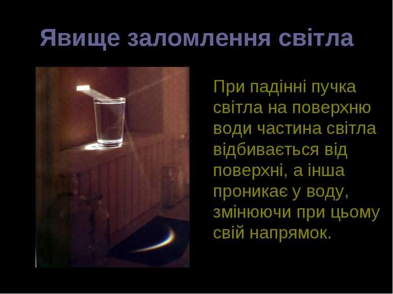 Явище заломлення світла При падінні пучка світла на поверхню води частина сві...