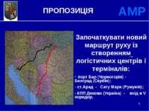 * АМР . Започаткувати новий маршрут руху із створенням логістичних центрів і ...