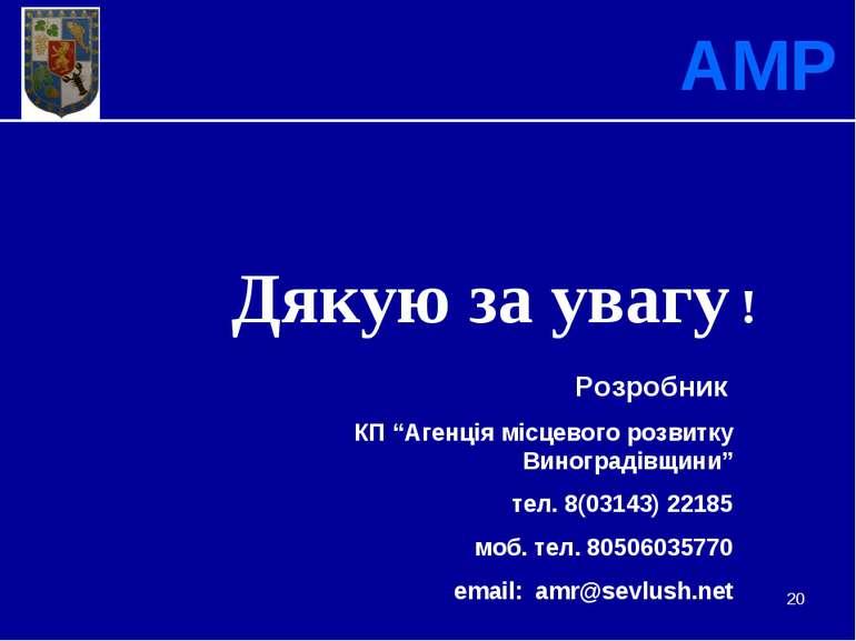 """* Дякую за увагу ! АМР Розробник КП """"Агенція місцевого розвитку Виноградівщин..."""