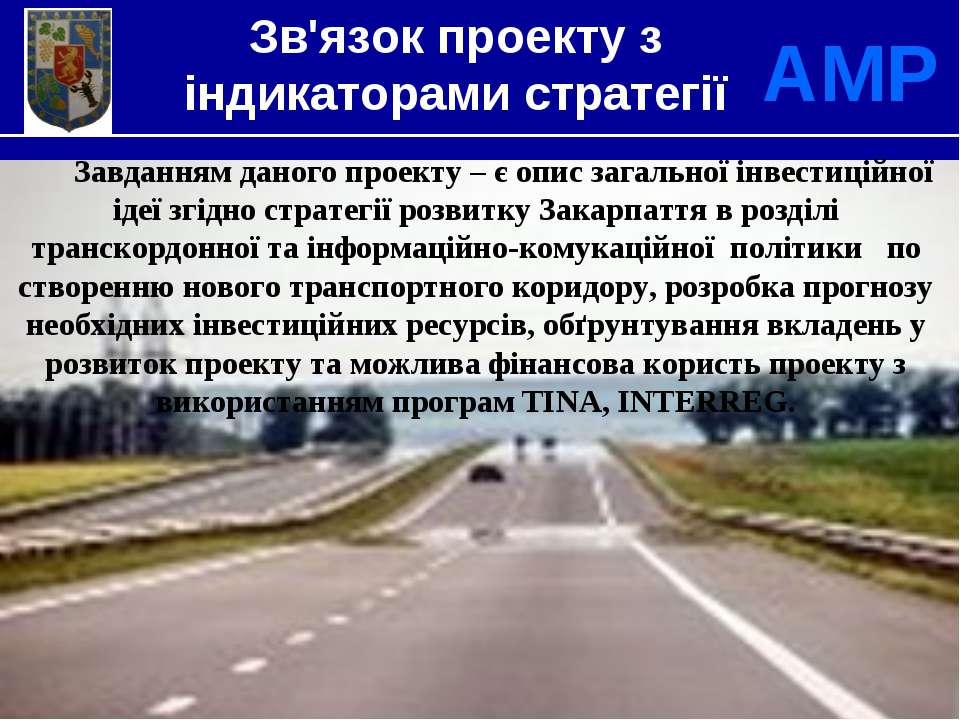 * Завданням даного проекту – є опис загальної інвестиційної ідеї згідно страт...