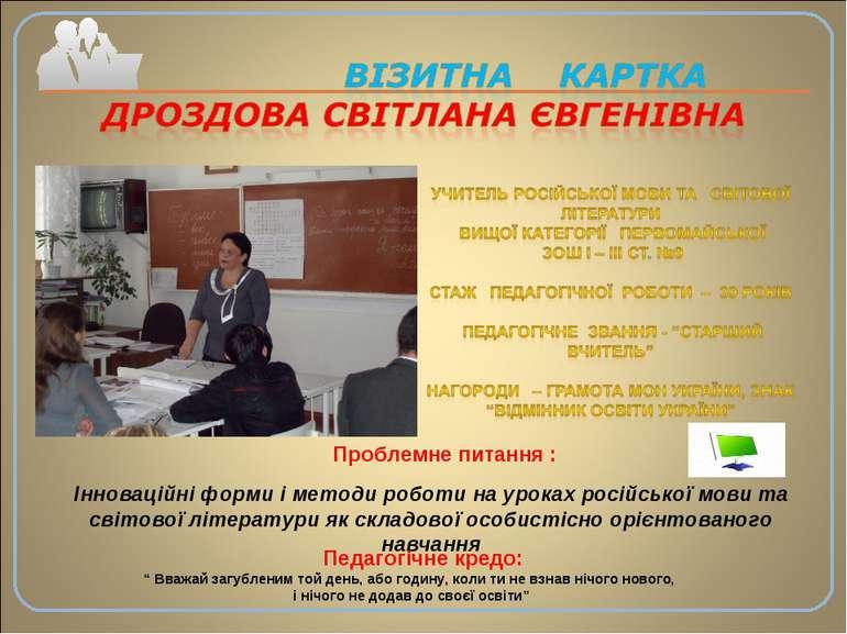 Інноваційні форми і методи роботи на уроках російської мови та світової літер...