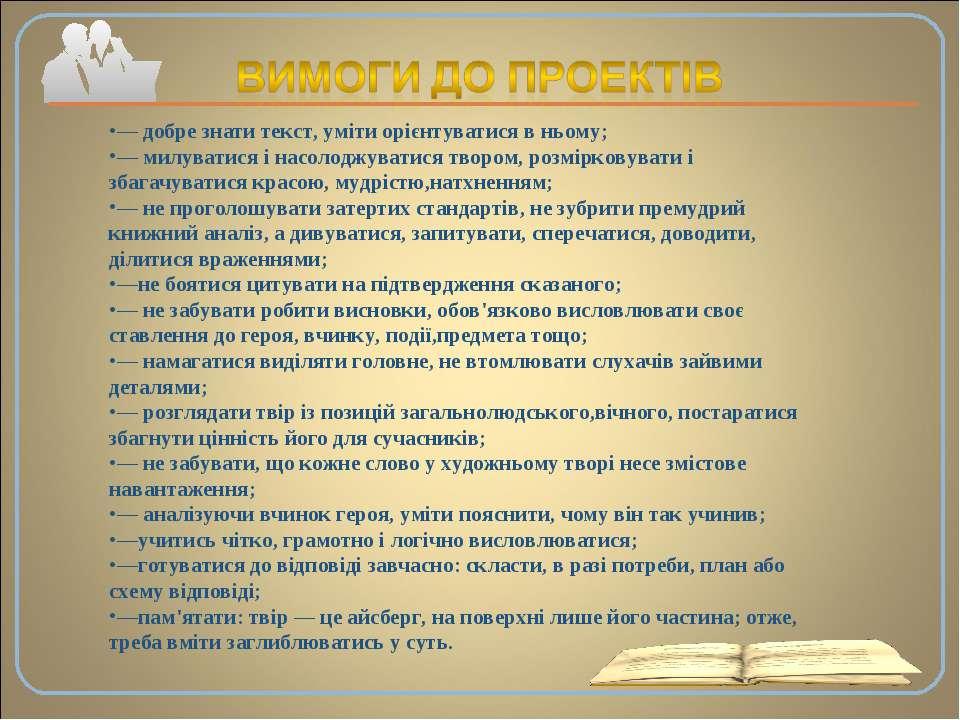 . — добре знати текст, уміти орієнтуватися в ньому; — милуватися і насолоджув...