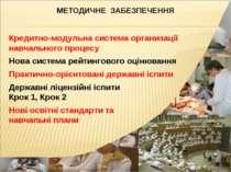 МЕТОДИЧНЕ ЗАБЕЗПЕЧЕННЯ Кредитно-модульна система организації навчального проц...