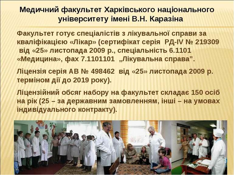 Медичний факультет Харківського національного університету імені В.Н. Каразін...